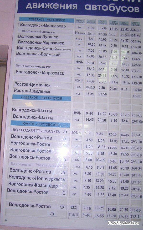 расписание 12 автобуса волгодонск