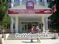 ВИТИ НИЯУ МИФИ — филиал в Волгодонске, официальный сайт