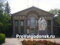Официальный сайт администрации города Волгодонска