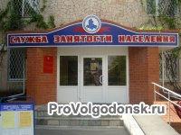 Центр занятости населения г. Волгодонска, вакансии города