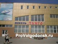 Предприятия г. Волгодонска Ростовской области