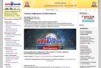 Инфодонск — скачать бесплатно электронный справочник Волгодонска