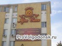 Гостиницы Волгодонска — Атоммаш, Арт Сити, Ковчег, Уют, Скорпион