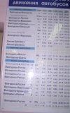 Расписание автобусов Волгодонск - Ростов-на-Дону, Москва, Волгоград